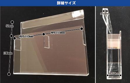 透明ラックサイズ詳細