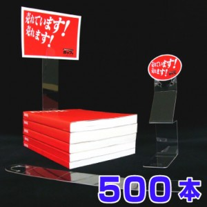 ポップ君500本