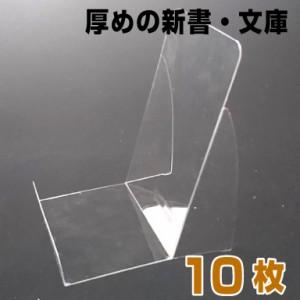 新書5冊面陳10枚