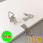 【新商品】パネル用:クリップ式吊り金具(10個)を追加いたしました!