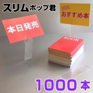 スリム1000本
