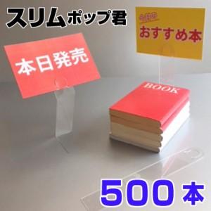 スリム500本