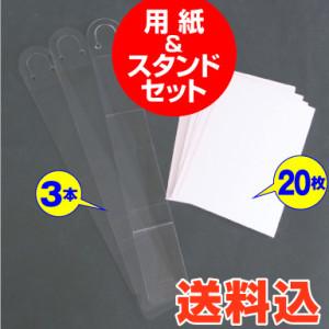用紙スタンドセット