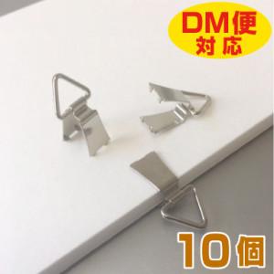 クリップ式吊り金具DM便