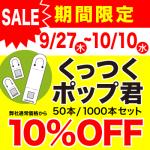 【9/27〜10/10期間限定SALE!】くっつくポップ君10%OFF