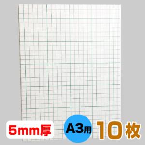 A3用-5mm厚_10枚