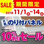 開催中!【11/1〜14期間限定】片面のり付パネル 10%割引セール