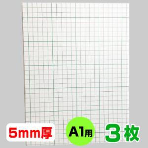 A1用-5mm厚_3枚