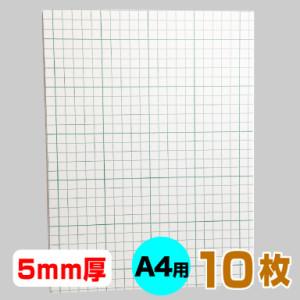 A4用-5mm厚_10枚