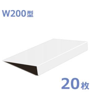 PP製L型プレート_W200型