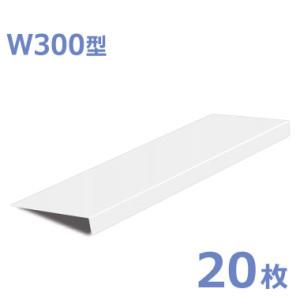 PP製L型プレート_W300型