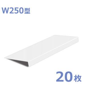 PP製L型プレート_W250型